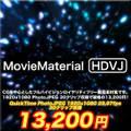 フルハイビジョン動画素材集【MovieMaterial HDVJ】ロイヤリティフリー(著作権使用料無料)