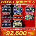 HDVJ全部セット(FHD動画素材270クリップ収録)ロイヤリティフリー(著作権使用料無料)