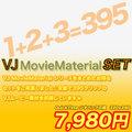 VJ動画素材集 ロイヤリティーフリー 商用利用可 395クリップ収録