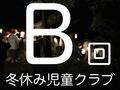 冬休み児童クラブ B回