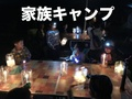 FS202 家族キャンプ 5月9日(土)〜10日(火)(1泊2日)