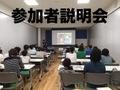M1 サマーアドベンチャーキャンプ参加者説明会