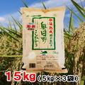【送料無料】令和1年産氷温熟成特別栽培米奥日野こしひかり15㎏(5㎏×3袋)