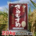 【送料無料】【新米】令和元年産鳥取県産氷温熟成きぬむすめ20㎏(5㎏×4)