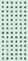 くらくらシール DE1-18 漢字2 黒