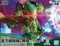 HG 霊子戦闘機・無限(クラリス機)
