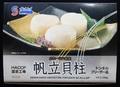 冷凍帆立貝柱・生食用・Sサイズ・500g(化粧箱入れ)