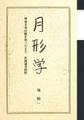月形学─明治日本の陰を担ったまち 北海道月形町─