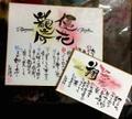 お名前文章色紙(ポストカードサイズ)