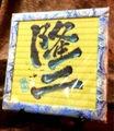 手描きタタミボード(大サイズ)四角