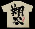 手描きお名前Tシャツ(片面)