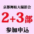 第9回 京都舞妓大撮影会 第2部+3部