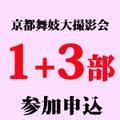 第9回 京都舞妓大撮影会 第1部+3部