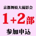 第9回 京都舞妓大撮影会 第1部+2部