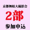 第9回 京都舞妓大撮影会 第2部