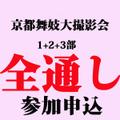 第9回 京都舞妓大撮影会 第1+2+3部 全通し