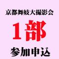 第9回 京都舞妓大撮影会 第1部