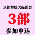 第9回 京都舞妓大撮影会 第3部