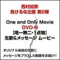 [DVD-R] One and Only Movie 生歌&メッセージ ムービー / 西村加奈