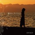 夏のレクイエム / Oh baby(Ocean Breeze Mix) / 西村加奈