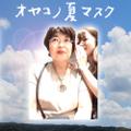 オヤコノ夏マスク / 西村加奈