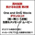 [ダウンロード] One and Only Movie 生歌&メッセージ ムービー / 西村加奈