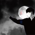 月の眠る夜 / Oh baby  / 山本アラタ