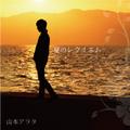 夏のレクイエム / 真夏の恋の物語 / 山本アラタ