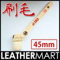 刷毛 No.150 45mm 羊毛