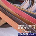 ロロマレース15mm巾・全10色