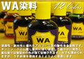 WA染料(クラフト社) 100cc 全12色