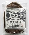エスコード麻糸(太)#茶