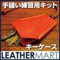 手縫い練習用キット【キーケース】