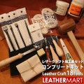 レザークラフトコンプリートキット 【TVで紹介された匠の技、1本1本磨きと焼きが入った日本製菱目打ちもセレクト】プロも使用している拘りの手縫い用工具18点セット
