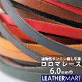 ロロマレース6.0mm巾・全10色
