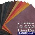 ロロマ1.2mm厚1.5DS(10x15cm) 全11色