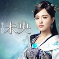 【華流】王女未央-BIOU-