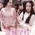 映-京城学校-消えた少女たち-