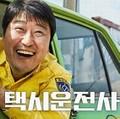 映-タクシー運転手