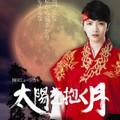 映-太陽を抱く月(ミュージカル)