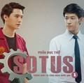 【タイドラマ】SOTUS/ソータス
