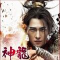 【華流】神龍<シェンロン>-Martial Universe-