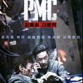 映-PMC:ザ・バンカー