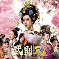 【華流】武則天-The Empress-