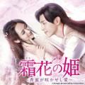 【華流】霜花の姫~香蜜が咲かせし愛~