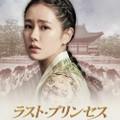 映-ラスト・プリンセス 大韓帝国最後の皇女