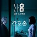 【ブルーレイ】SF8