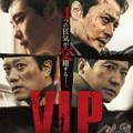 映-V.I.P. 修羅の獣たち