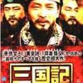 三国記(三国時代の英雄たち)