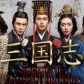 【華流】三国志 Secret of Three Kingdoms